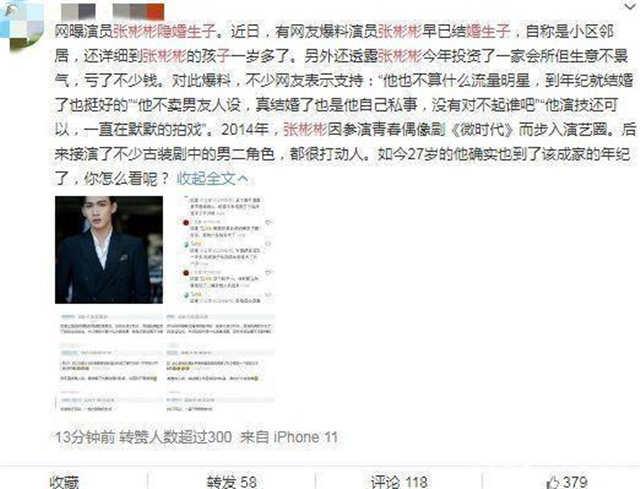 Vin Zhang married rumor
