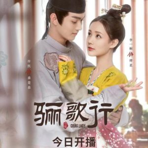 Court Lady - Li Yitong, Xu Kai