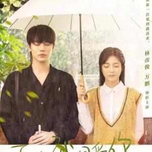 Crush - Evan Lin Yanjun, Wan Peng