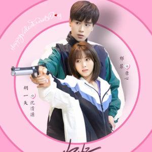 Hello, the Sharpshooter - Hu Yitian, Xing Fei
