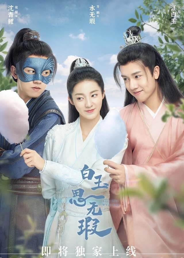 Love Like White Jade - Wan Peng, Gala Zhang Yao