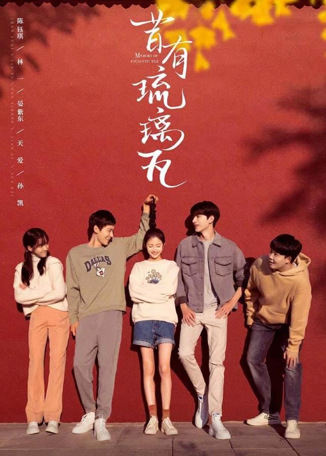 Memory of Encaustic Tile - Yukee Chen, Lin Yi