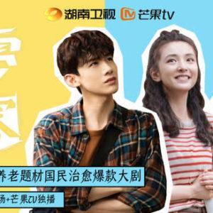 "Bai Jingting, Janice Wu Qian's CP Is Less Attractive Than Ni Dahong In ""Octogenarian And The 90s"""