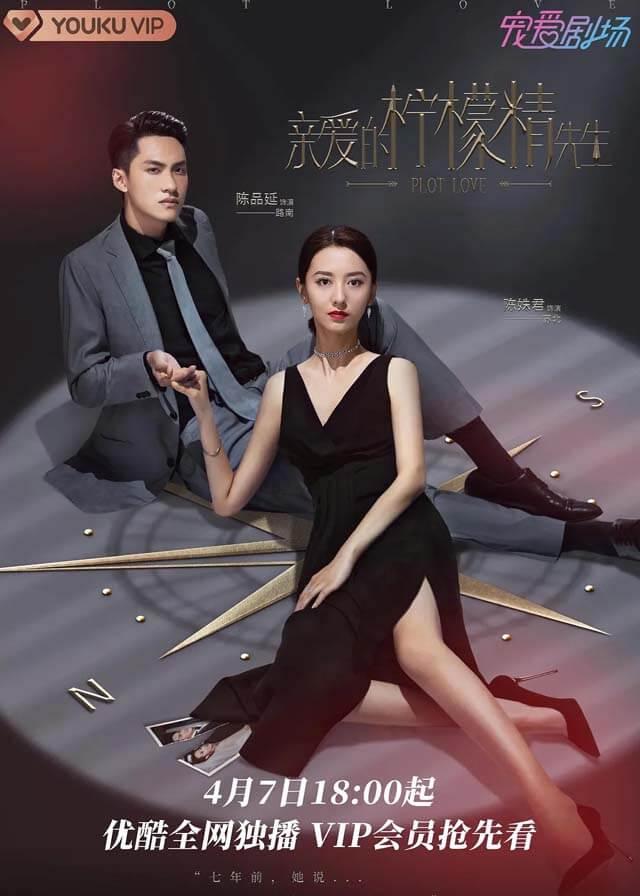 Plot Love - Chen Shujun, Chen Pinyan