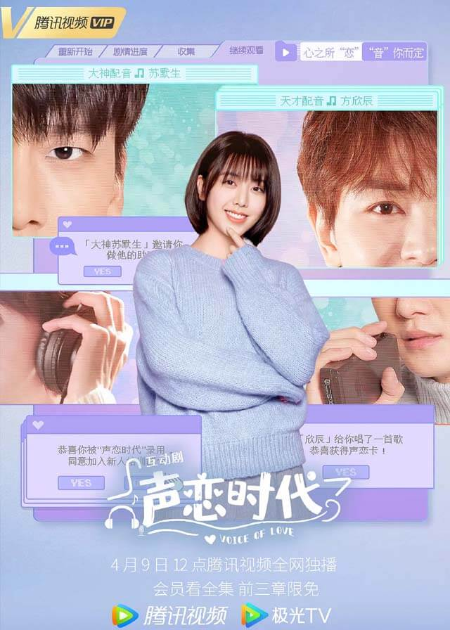 Voice of Love - Reyi Liu Renyu, Dai Jingyao