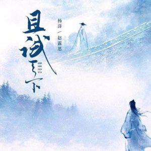 Who Rules The World - Yang Yang, Zhao Lusi