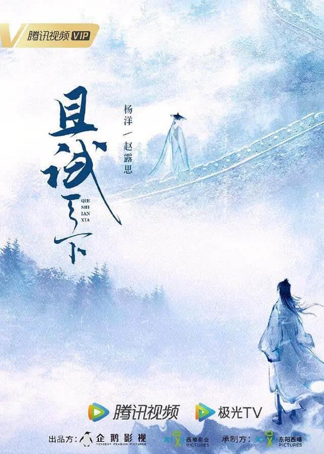 Who Rules The World - Yang Yang, Zhao Lushi