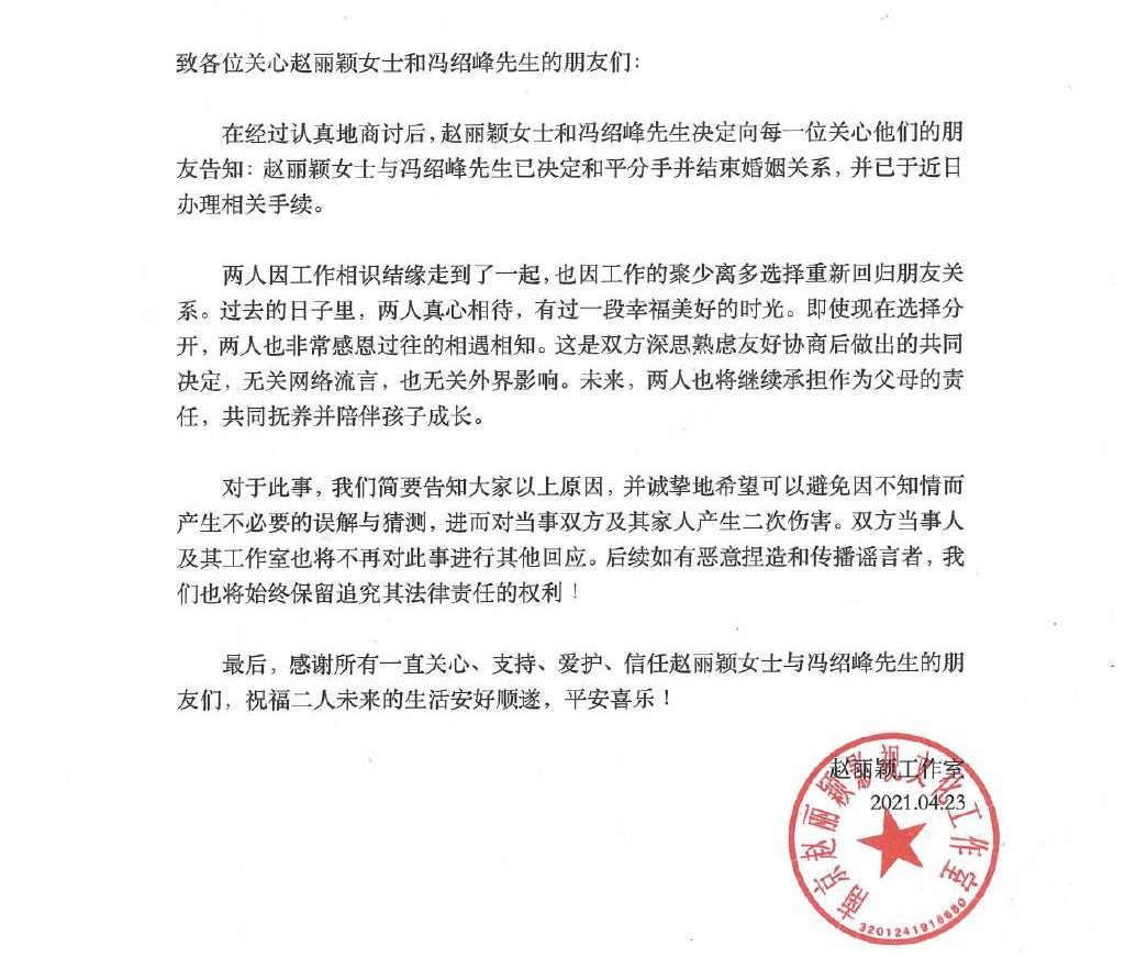 Zhao Liying divorce statement