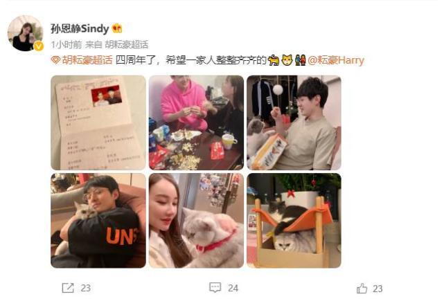 Hu Yunhao Family