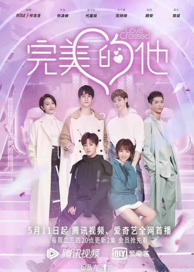 Love Cross - He Luoluo, Dai Luwa, Zhang Linghe