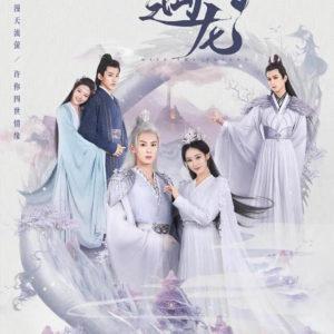 Miss The Dragon - Dylan Wang, Zhu Xudan