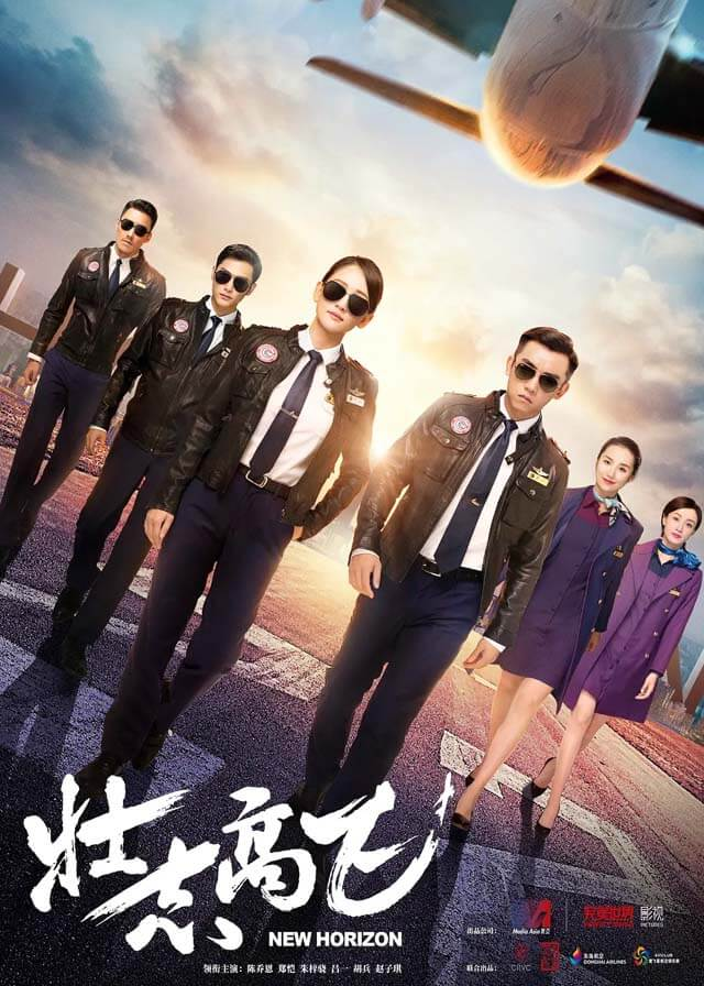 New Horizon - Joe Chen, Ryan Zheng Kai