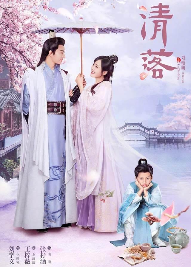 Qing Luo - Liu Xueyi, Wang Ziwei