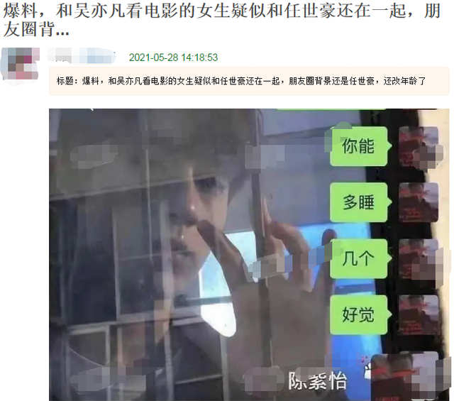 Kris Wu Yifan Has A New Girlfriend Named Chen Ziyi Studio Defended His Privacy Rights Cpop Home