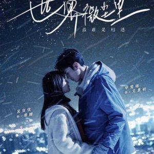 Sweet Teeth - Wu Xuanyi, Bi Wenjun