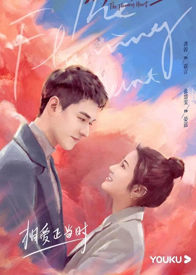 The Flaming Heart - Gong Jun, Zhang Huiwen