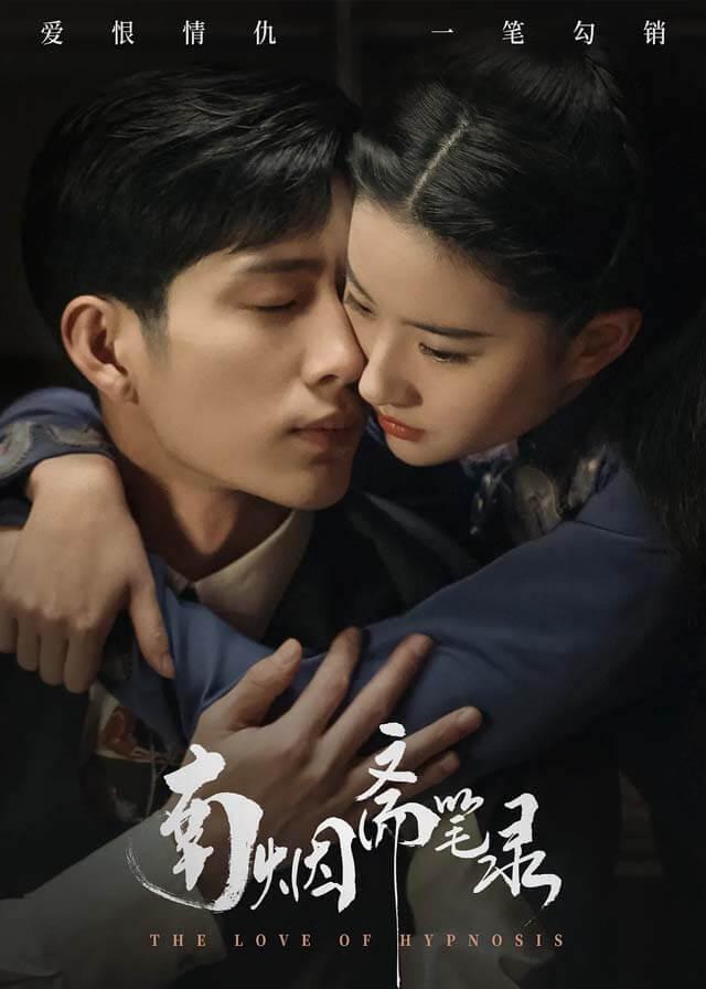 The Love of Hypnosis - Liu Yifei, Jing Boran