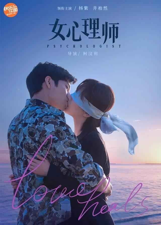 The Psychologist - Yang Zi, Jing Boran