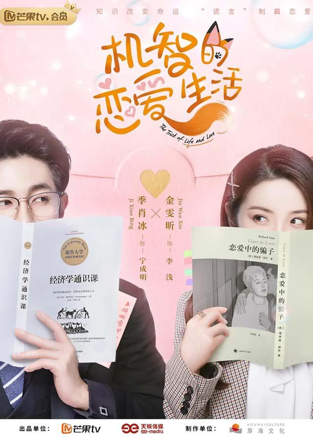 The Trick of Life and Love - Ji Xiaobing, Jin Wenxin