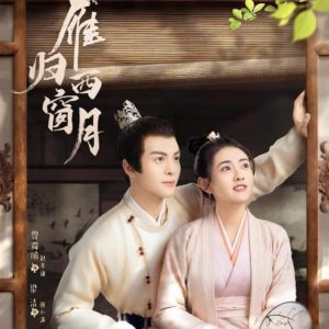 Time Flies and You Are Here - Joseph Zeng, Liang Jie