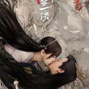Cang Lan Jue - Esther Yu Shuxin, Dylan Wang