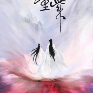 Chong Zi - Yang Chaoyue, Xu Zhengxi