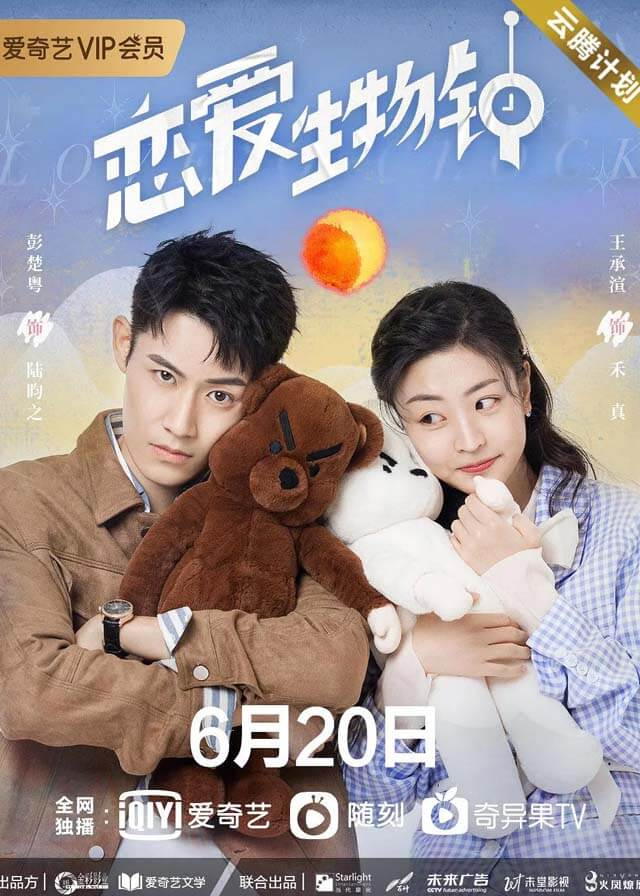 Love O'Clock - Peng Chuyue, Sharon Wang