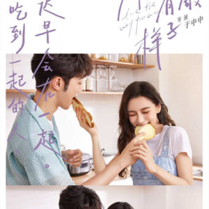 Love The Way You Are - Angelababy, Lai Guanlin