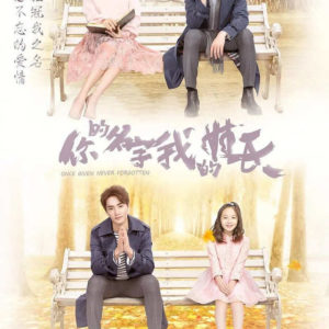 Once Given, Never Forgotten - Yang Le, Zhang Xueying