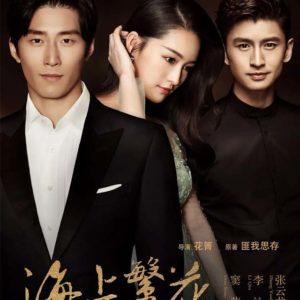 Tears In Heaven - Shawn Dou, Li Qin, Zhang Yunlong