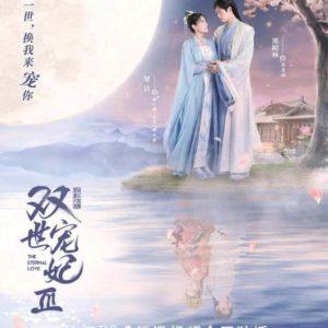 The Eternal Love 3 - Xing Zhaolin, Liang Jie