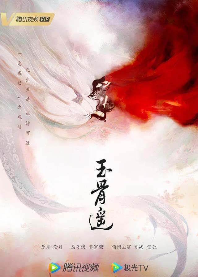The Longest Promise - Xiao Zhan, Ren Min