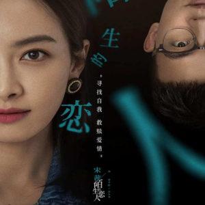 Lover or Stranger - Victoria Song, Ou Hao