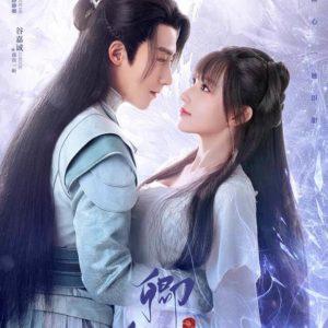 My Heart - Cheng Xiao, Gu Jiacheng