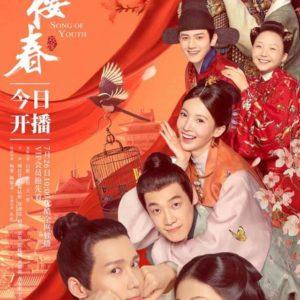 Song of Youth - Bai Lu, Wang Yizhe