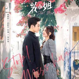 Stop! Miss Hua - Judy Qi, Ryan Zhang