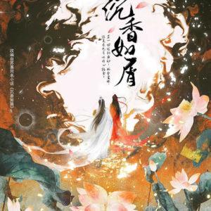 Agarwood Like Crumbs - Yang Zi, Cheng Yi