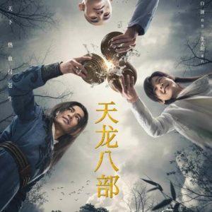 Demi-Gods and Semi-Devils(2021) - Tony Yang, Bai Shu, Janice Man