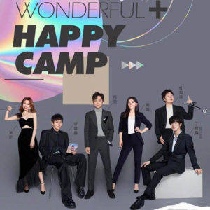Ding Chengxin Joined Happy Family, Officially Become a host of Happy Camp