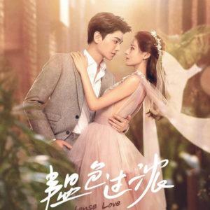 Intense Love - Ding Yuxi, Zhang Yuxi