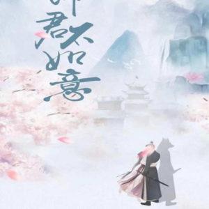 Lang Jun Bu Ru Yi - Wu Xuanyi, Chen Zheyuan