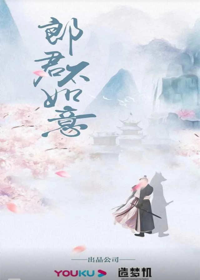 Lang Jun Bu Ru Yi