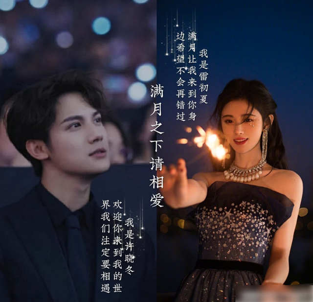 """Ju Jingyi And Zheng Yecheng Are Dating Sweetly In """"Love Under The Full Moon"""""""