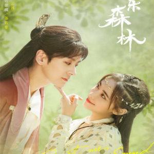 Meet Me in Your Sound - Miles Wei, Xu Jiaqi