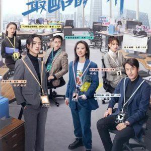 The Coolest World - Zhou Yutong, Wang Dong, Li Hongyi