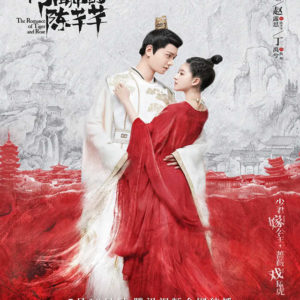 The Romance of Tiger and Rose - Zhao Lusi, Ding Yuxi