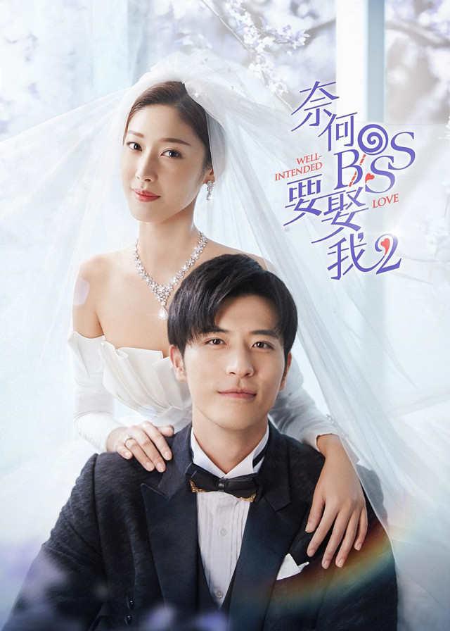 Well-Intended Love Season 2
