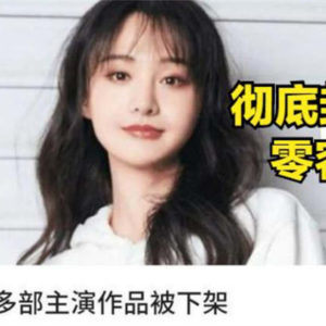 Zheng Shuang Evaded Tax And Was Fined 299 Million Yuan!