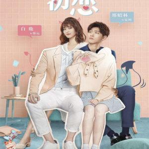 Lucky's First Love - Bai Lu, Xing Zhaolin