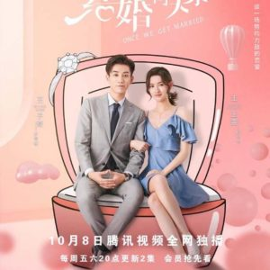Once We Get Married - Wang Yuwen, Wang Ziqi